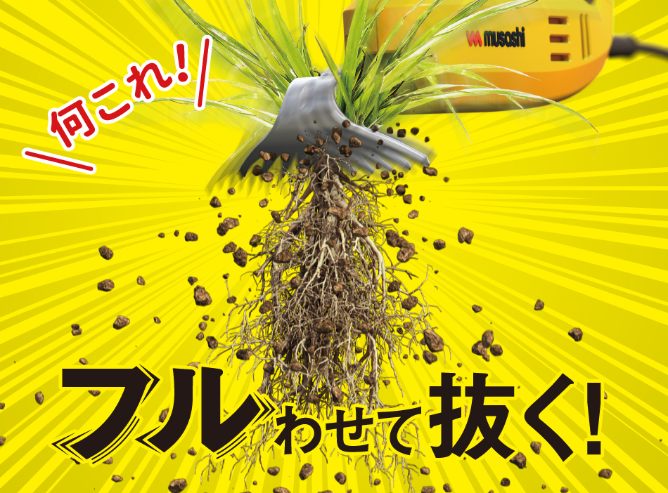 楽しい草刈り,楽しい草引き,除草機,ブルブル震動,震えて根を取る,雑草が生えなくなる,草取りが楽しい